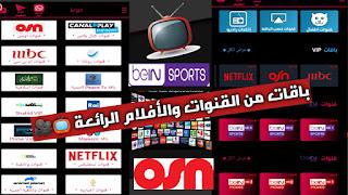 التطبيق الرهيب تطبيق ova tv apk لمشاهدة باقات رائعة و مميزة من القنوات والأفلام مجانا