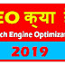 What Is Seo? Seo Kya Hai Blog Seo कैसे करते है  All Jankari Hindi में