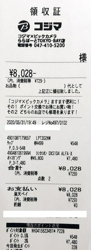 コジマ×ビックカメラ ららぽーとTOKYO-BAY店 2020/5/31 店舗レビュー■のレシート