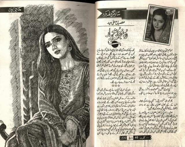 Rubru Rukh E Yaar Novel By Misbah Ali Pdf Free Download