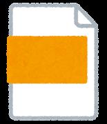 ファイルアイコン(黄色)