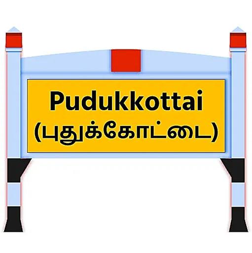 Pudukkottai News in Tamil