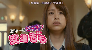 Peach Girl Live Action Subtitle Indonesia 1