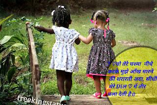 Love Shayari For Girlfriend ,  Love Shayari For Gf