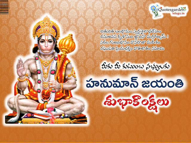 Hanuman Jayanti wishes images in Telugu