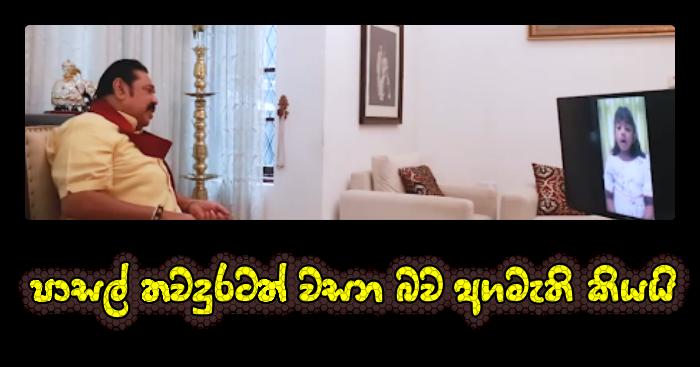 https://www.gossiplankanews.com/2020/05/mahinda-rajapaksa-speaks.html