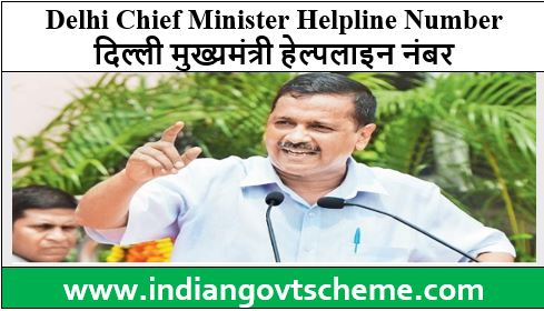 Delhi Chief Minister Helpline Number