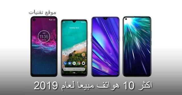 تعرف على 10 هواتف الاكثر مبيعا في عام 2019