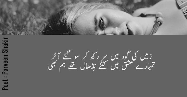 Love sad poetry - 2 line love shayri in urdu for ishq