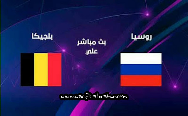 شاهد مباراة Russia  vs Belgium live بمختلف الجودات