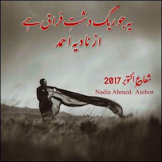Yeh Jo Raig e Dasht e Firaq Hai by Nadia Ahmed Online Reading