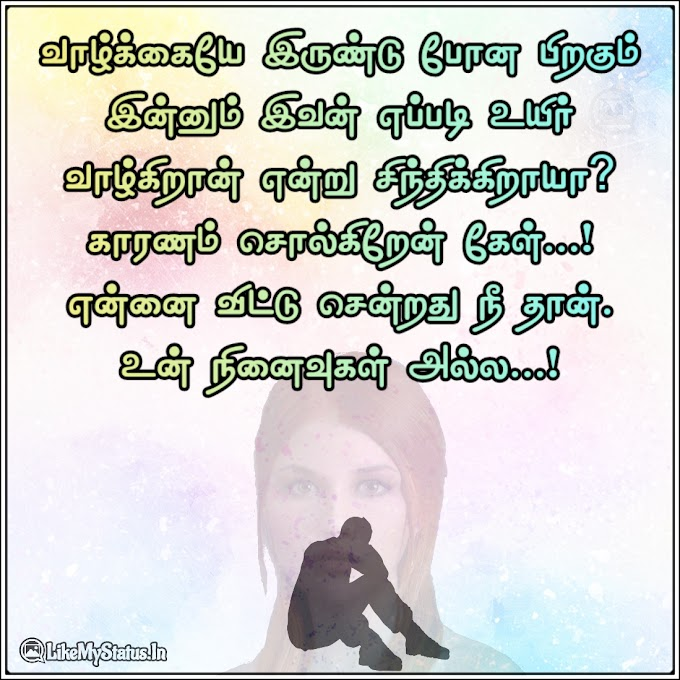 15 Sad Love Quotes In Tamil | காதல் சோகக் கவிதைகள்