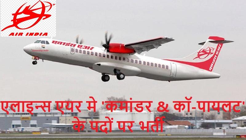 Alliance Air jobs 2019
