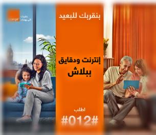 عرض اورانج رمضان 2020