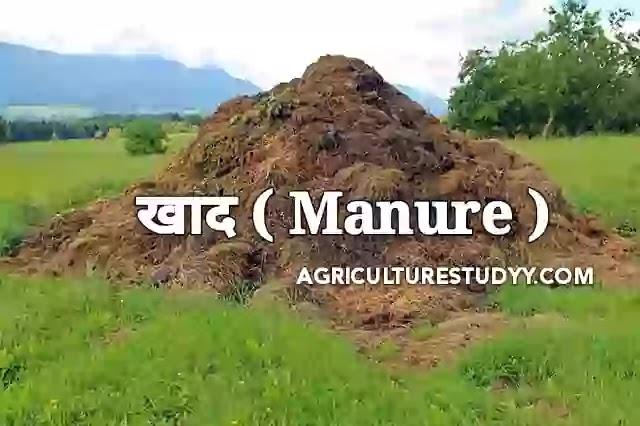 खाद एवं उर्वरक में क्या अंतर है? (Manure and Fertilizer in hindi)