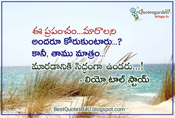 good-morng-telugu-quotes