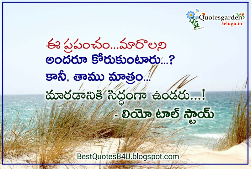Devotional Good Morning Thoughts With Motivational Messages Quotes Garden Telugu Telugu Quotes English Quotes Hindi Quotes