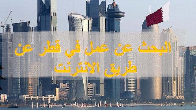 أفضل مواقع البحث عن عمل في قطر عن طريق الانترنت