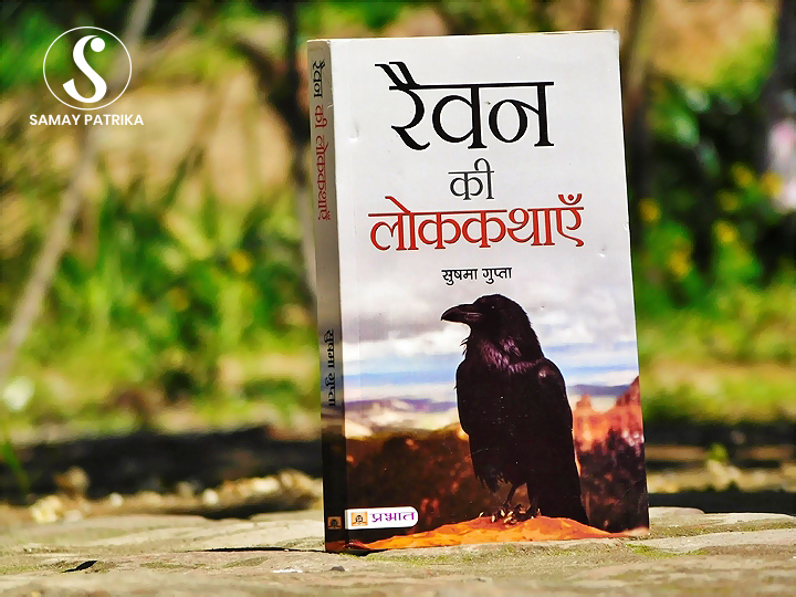 raven-lok-kathayen-hindi-stories