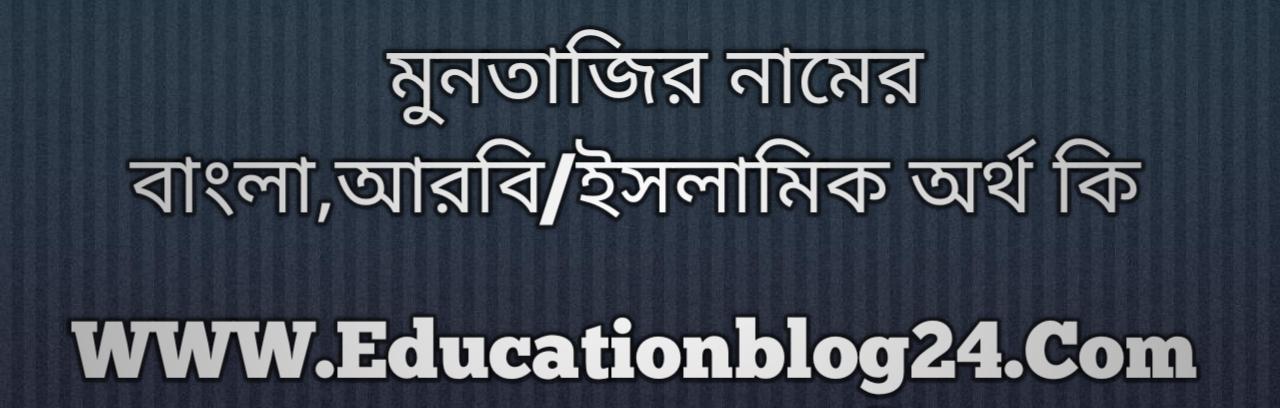 Muntazir name meaning in Bengali, মুনতাজির নামের অর্থ কি, মুনতাজির নামের বাংলা অর্থ কি, মুনতাজির নামের ইসলামিক অর্থ কি, মুনতাজির কি ইসলামিক /আরবি নাম