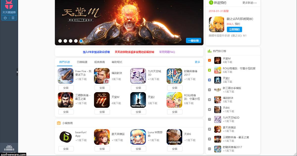 天天遊戲助手 1.0.2915 中文版 - 手遊安卓模擬器 - 阿榮福利味 - 免費軟體下載