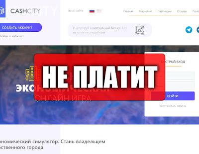 Скриншоты выплат с игры cashcity.cc