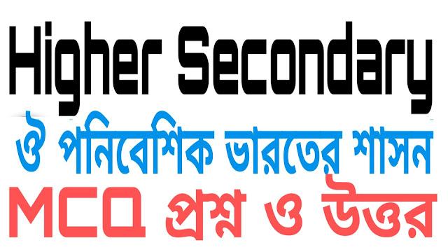 history-uponibeshik-varter-sashon--mcq-questions-answer