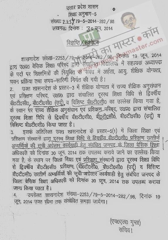 SM Shiksha Mitra Smayojan Recruitment 2017