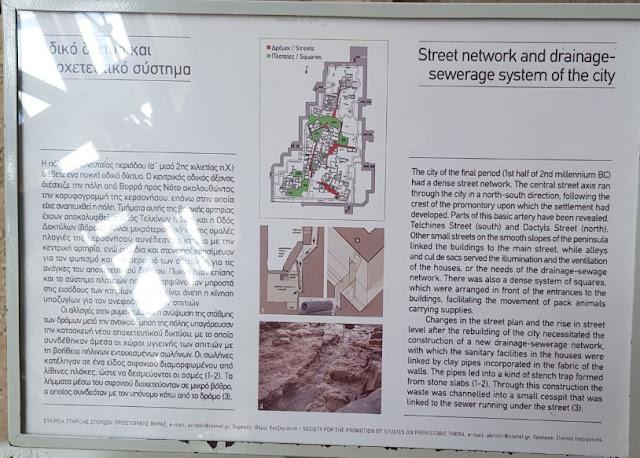 Akrotiri Sewerage System