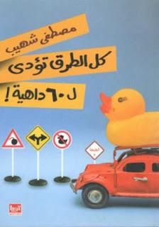 كتاب كل الطرق تؤدي ل 60 داهية