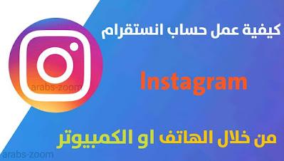 طريقة عمل حساب انستقرام Instagram من خلال الهاتف أو الكمبيوتر