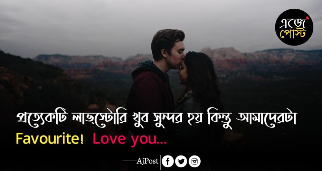 bangla heart touching romantic sms