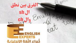 الفرق بين نطق sh و ch