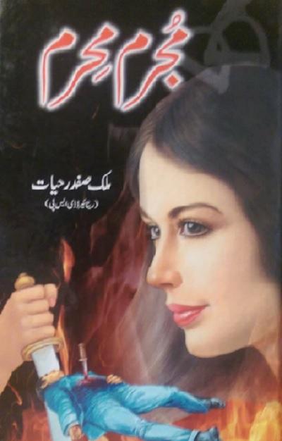 mujrim-mehram-novel-pdf-free