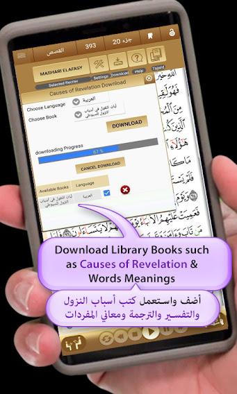 تحميل  تطبيق جامعة القرآن الكريم Quran University للاندرويد