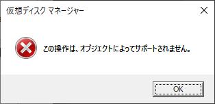blog.fujiu.jp 内蔵システムドライブを外付けにしたらフォーマットできないときの対処方法
