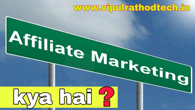 Vipulrathodtech.in , affiliate marketing,affiliate marketing kya hai,affiliate marketing for beginners,what is affiliate marketing,affiliate marketing in hindi,amazon affiliate program,how to earn online from affiliate marketing,affiliate marketing tutorial,amazon affiliate marketing,affiliate,affiliate marketing se paise kaise kamaye,affiliate marketing without a website,marketing,affiliate earning,affiliate marketing amazon
