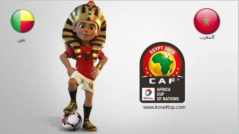 مشاهدة مباراة المغرب والبنين بث مباشر بتاريخ 05-07-2019 كأس الأمم الأفريقية