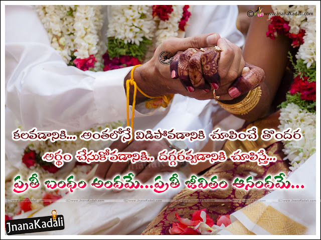 Best Telugu Family Quotes, Telugu Family Value Quotes, Quotes on Family in Telugu