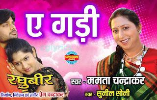 A Gadi Koi Dard Jiya Ke Na Jane Lyrics | Raghubir | Mamata Sahoo & Sunil Soni chhattisgarhi lyrics