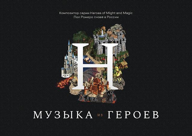Heroes of Might & Magic by Paul Romero в России