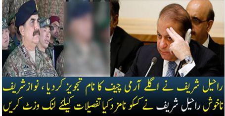 URDU NEWS, pak army, raheel sharif, General Raheel Sharif wanted New Army chief General Qamar Bajwa,
