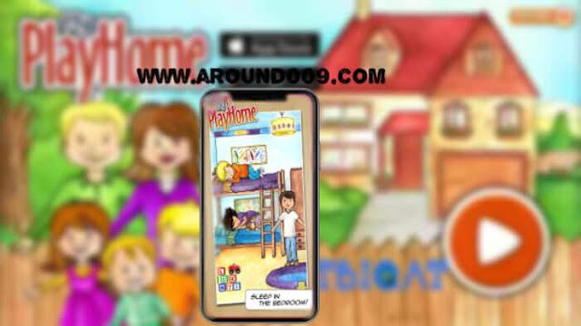 تحميل ماي بلاي هوم البيت مجانا للاندرويد : My Play Home 2020 [ جميع الأجزاء ]