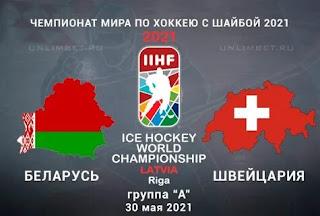 Беларусь – Швейцария где СМОТРЕТЬ ОНЛАЙН БЕСПЛАТНО 30 МАЯ 2021 (ПРЯМАЯ ТРАНСЛЯЦИЯ) в 16:15 МСК.