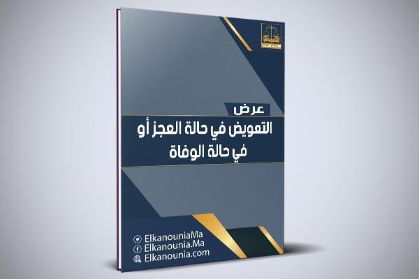 التعويض في حالة العجز أو في حالة الوفاة PDF
