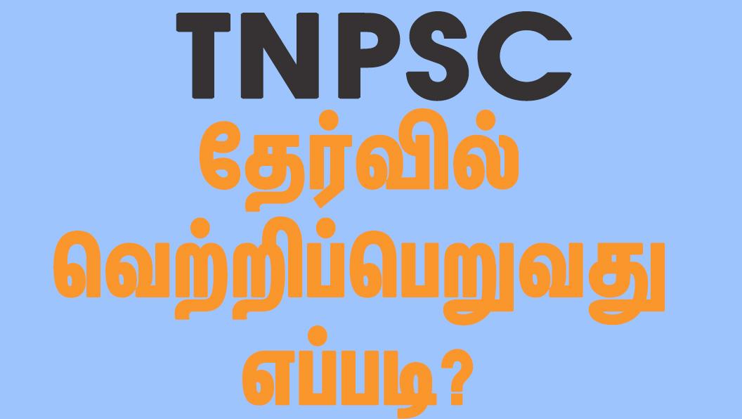 how to get success in tnpsc exam
