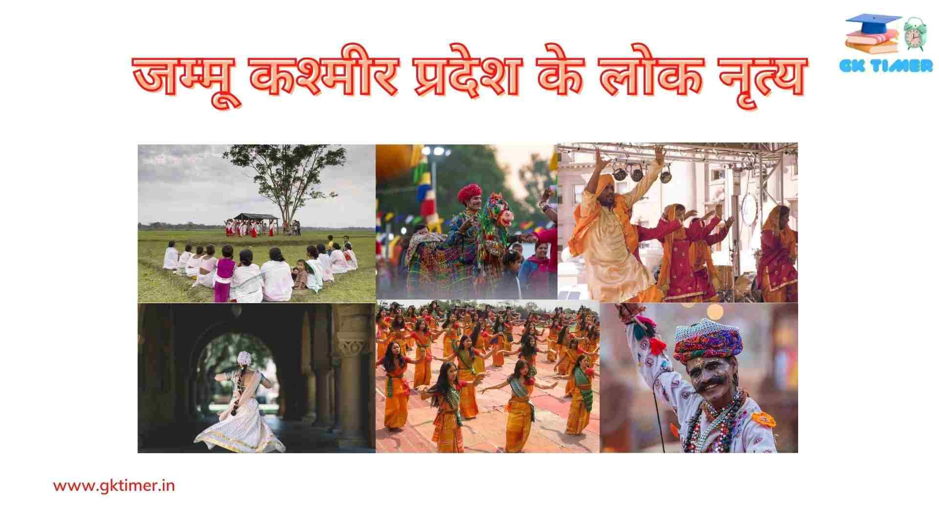 जम्मू और कश्मीर के लोकप्रिय लोक नृत्य(कुद , बच्चा नगमा, दुमहल , रउफ) | Traditional folk dances of  Jammu and Kashmir  in Hindi
