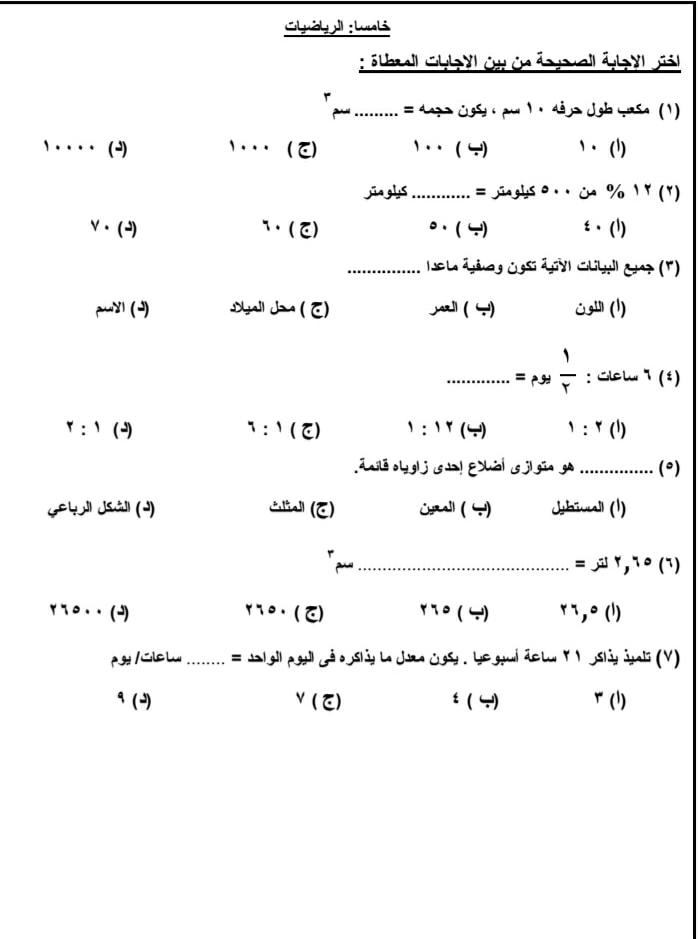 النماذج الرسمية للامتحان المجمع للصف السادس الابتدائي الترم الاول 2021 6