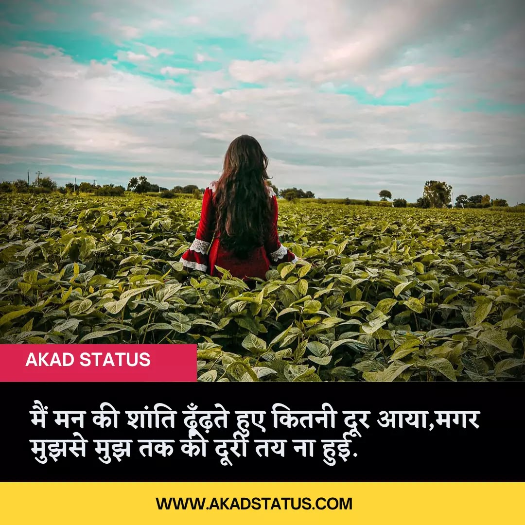 Shanti ki Shayari pic, shanti shayari images, peace pic images