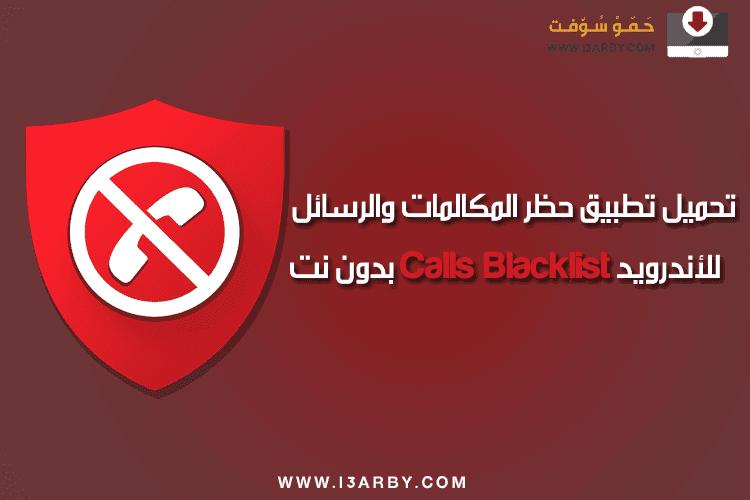 تطبيق حظر المكالمات والرسائل